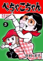 ぺちゃこちゃん(5)
