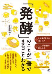 「発酵」のことが一冊でまるごとわかる