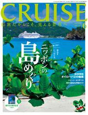CRUISE(クルーズ)2019年6月号