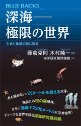 深海――極限の世界 生命と地球の謎に迫る