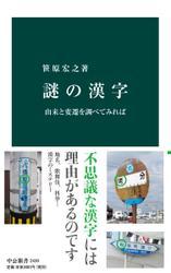 謎の漢字 由来と変遷を調べてみれば