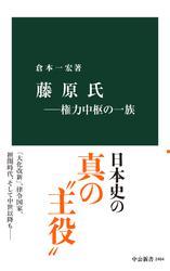 藤原氏―権力中枢の一族