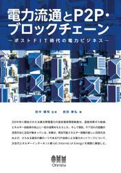 電力流通とP2P・ブロックチェーン ―ポストFIT時代の電力ビジネス―