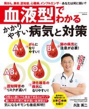 血液型でわかるかかりやすい病気と対策