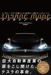 INSANE MODE インセイン・モード イーロン・マスクが起こした100年に一度のゲームチェンジ