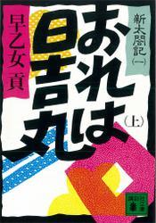 おれは日吉丸(上) 新太閤記(一)