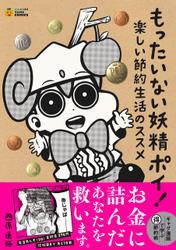 もったいない妖精ポイ! ―楽しい節約生活のススメ (タメになる漫画 TAME COMICS)