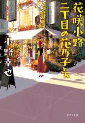 花咲小路二丁目の花乃子さん