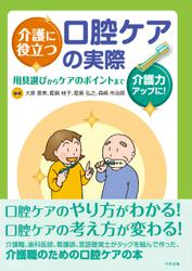 介護に役立つ口腔ケアの実際―用具選びからケアのポイントまで