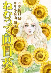 ねむって向日葵