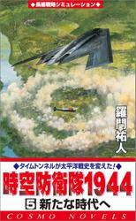 時空防衛隊1944(5)新たな時代へ