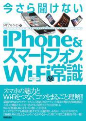 今さら聞けない iPhone&スマートフォン・WiFiの常識