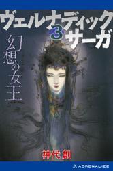 ヴェルナディックサーガ(3) 幻想の女王