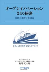 オープンイノベーション21の秘密 豊洲の港から奮闘記