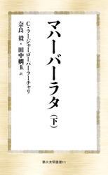 マハーバーラタ(下)