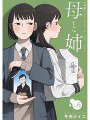 母と姉【分冊版】6話