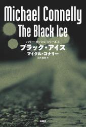 ブラック・アイス