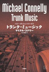 トランク・ミュージック(上)