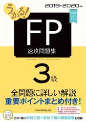 うかる! FP3級 速攻問題集 2019-2020年版
