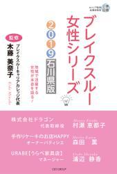 ブレイクスルー女性シリーズ2019石川県版