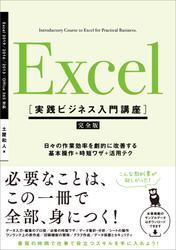Excel [実践ビジネス入門講座]【完全版】 日々の作業効率を劇的に改善する、基本操作+時短ワザ+活用テク