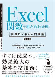 Excel関数+組み合わせ術 [実践ビジネス入門講座]【完全版】 作業効率とクオリティがいっきに高まる、究極の使いこなしテクニック