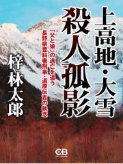 上高地・大雪 殺人孤影 「父と娘」の逃亡を追う長野県豊科署刑事・道原伝吉の執念