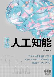 詳説 人工知能 アルファ碁を通して学ぶディープラーニングの本質と知識ベースシステム