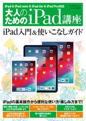大人のためのiPad講座  iPad & iPad mini & iPad Air & iPad Pro対応