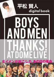平松賢人デジタル版 BOYS AND MEN THANKS! AT DOME LIVE