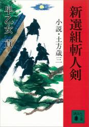 新選組斬人剣 小説・土方歳三
