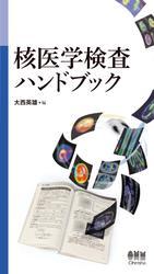 核医学検査ハンドブック