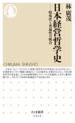 日本経営哲学史 ──特殊性と普遍性の統合