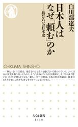 日本人はなぜ「頼む」のか ──結びあいの日本史