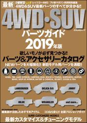 最新4WD・SUV パーツガイド 2019年版