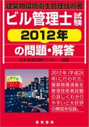 ビル管理士試験 2012年の問題・解答