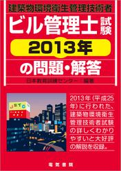 ビル管理士試験 2013年の問題・解答