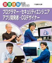 プログラマー・セキュリティエンジニア・アプリ開発者・CGデザイナー