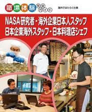 NASA研究者・海外企業日本人スタッフ・日本企業海外スタッフ・日本料理店シェフ