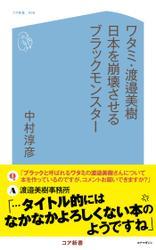 ワタミ・渡邉美樹 日本を崩壊させるブラックモンスター