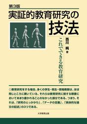 第3版 実証的教育研究の技法