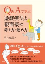 Q&Aで学ぶ 遊戯療法と親面接の考え方・進め方