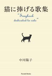 猫に捧げる歌集  Songbook dedicated to cats