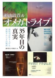 杉山清貴&オメガトライブ 35年目の真実 林哲司が作り上げた哀愁サウンドの秘密