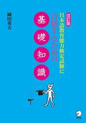 改訂版 日本語教育能力検定試験に合格するための基礎知識