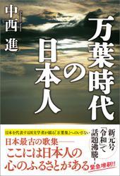 万葉時代の日本人