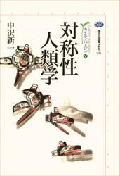 対称性人類学 カイエ・ソバージュ(5)
