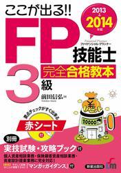 2013→2014年版 FP技能士3級 完全合格教本 <赤シート無しバージョン>