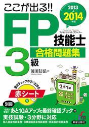 2013→2014年版 FP技能士3級 合格問題集 <赤シート無しバージョン>