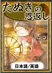 たぬきの恩返し 【日本語/英語版】